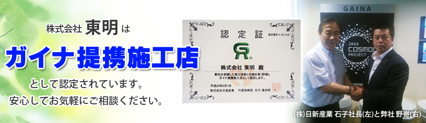 株式会社東明はガイナ提携施工店として認定されています