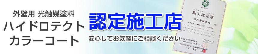 株式会社東明はハイドロテクトカラーコート認定施工店として認定されています