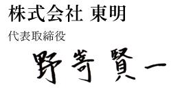 東明 外壁塗装 代表取締役 野嵜賢一