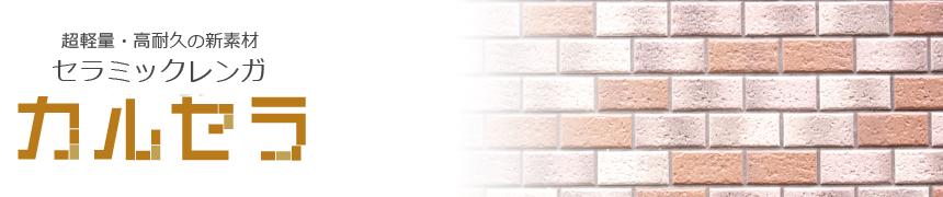 超軽量・高耐久の新素材 セラミックレンガ カルセラ