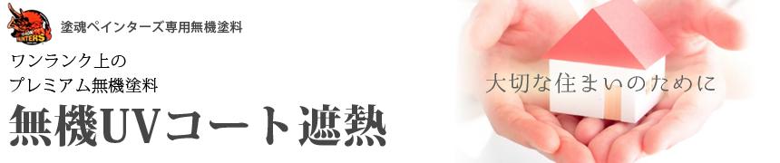 大切な住まいのために ワンランク上のプレミアム塗料 無機UVコート
