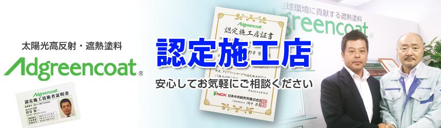 株式会社東明はアドグリーンコート認定施工店です。安心してお気軽にご相談ください