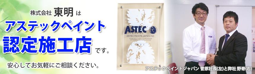株式会社東明はアステック加盟店として認定されています
